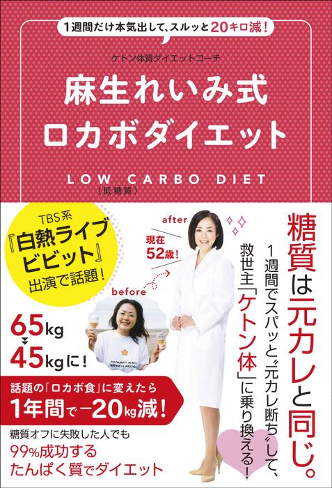 麻生れいみ式ロカボダイエット - 1週間だけ本気出して、スルッと20キロ減! --電子書籍-拡大画像