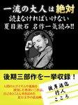 一流の大人は絶対読まなければいけない 夏目漱石名作一気読み!!-電子書籍
