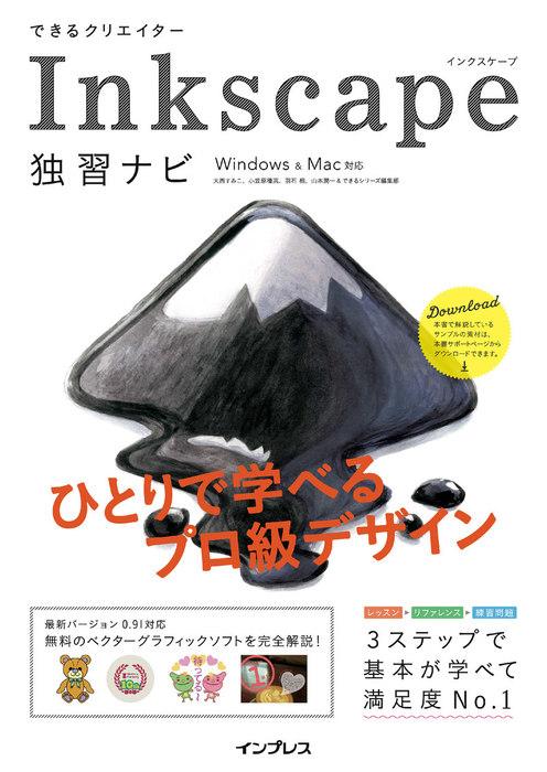 できるクリエイター Inkscape独習ナビ Windows&Mac対応-電子書籍-拡大画像