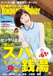 YokohamaWalker横浜ウォーカー 2015 9月号-電子書籍