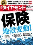 週刊ダイヤモンド 17年4月29日・5月6日合併号-電子書籍
