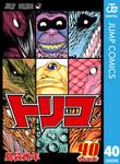 トリコ モノクロ版 40-電子書籍