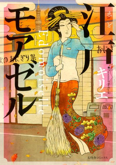 江戸モアゼル-電子書籍
