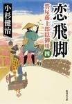 恋飛脚 質屋藤十郎隠御用 四-電子書籍