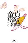 童貞放浪記-電子書籍