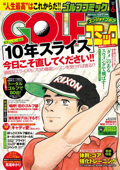 GOLFコミック 2015年6月号拡大写真
