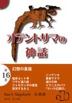 オテントサマの神話 第16巻「幻想の星座」-電子書籍