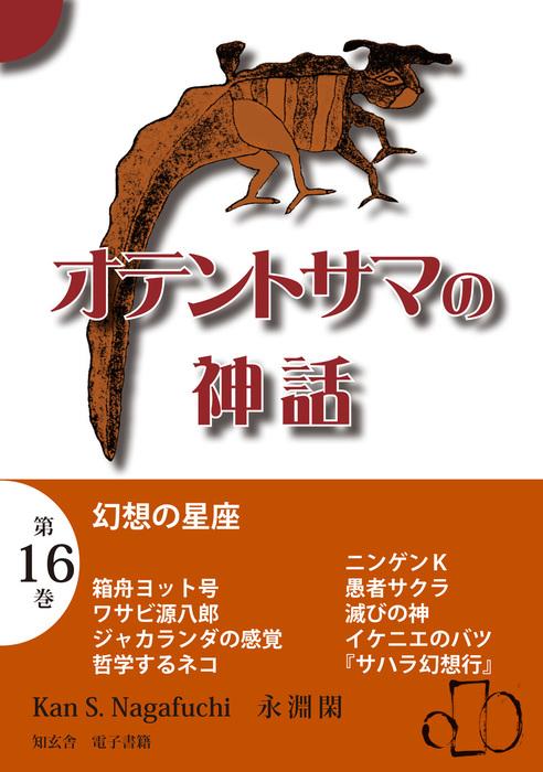 オテントサマの神話 第16巻「幻想の星座」拡大写真