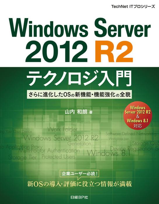 Windows Server 2012 R2テクノロジ入門拡大写真