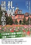 札幌謎解き散歩-電子書籍