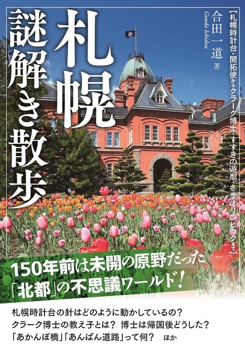 札幌謎解き散歩拡大写真
