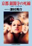 京都 銀閣寺の死線~18番ホームの夜行列車~-電子書籍