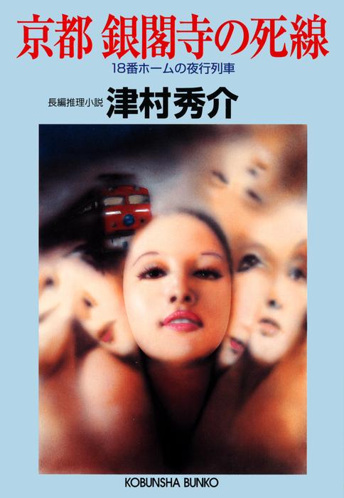 京都 銀閣寺の死線~18番ホームの夜行列車~-電子書籍-拡大画像