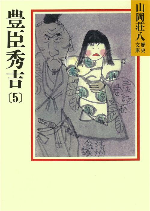 豊臣秀吉(5)-電子書籍-拡大画像