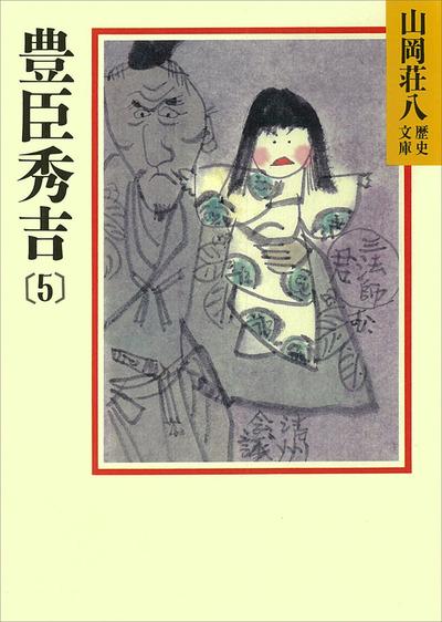 豊臣秀吉(5)-電子書籍