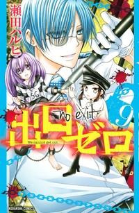 出口ゼロ(9)-電子書籍