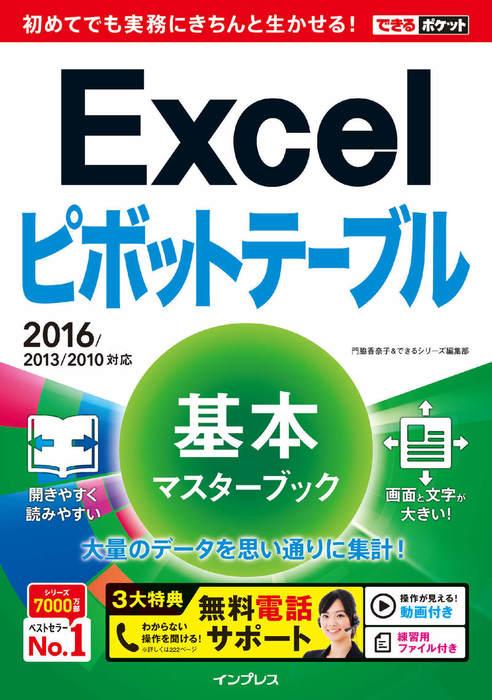 できるポケット Excelピボットテーブル 基本マスターブック 2016/2013/2010対応拡大写真