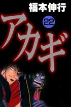 アカギ 22