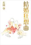 結婚狂想曲-電子書籍