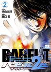バビル2世 ザ・リターナー 2-電子書籍