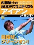 内藤雄士の500円で必ず上手くなるアイアンショット-電子書籍