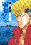 軍艦少年(1)-電子書籍