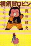 横須賀ロビン-電子書籍