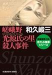 嵯峨野 光源氏の里殺人事件-電子書籍