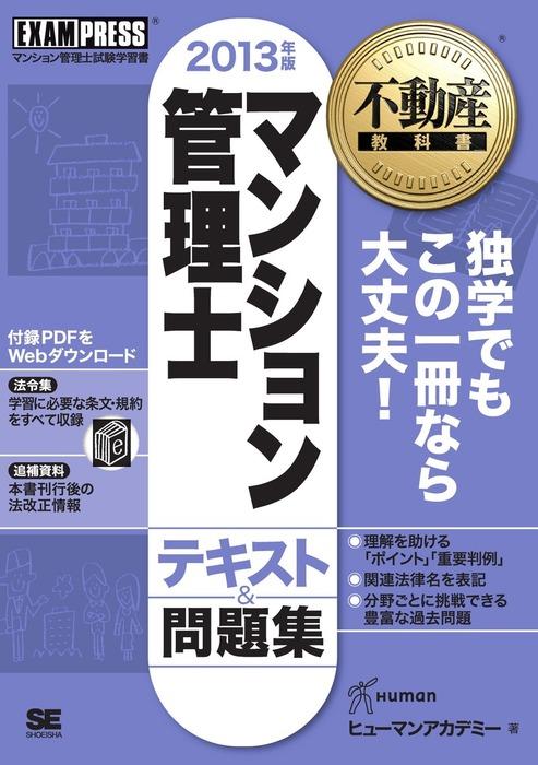 不動産教科書 マンション管理士テキスト&問題集 2013年版拡大写真