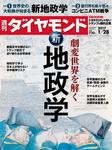 週刊ダイヤモンド 17年1月28日号-電子書籍