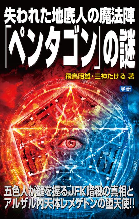 失われた地底人の魔法陣「ペンタゴン」の謎-電子書籍-拡大画像