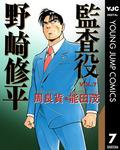 監査役 野崎修平 7-電子書籍