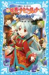 新 妖界ナビ・ルナ(10) 天泣の道なり-電子書籍