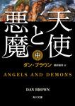 天使と悪魔(中)-電子書籍