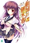 剣神の継承者 VII-電子書籍