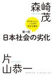 緊急討議Hot jam『ことばの始まる場所』第一回 「日本社会の劣化」-電子書籍