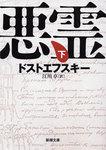 悪霊(下)-電子書籍
