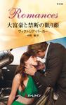 大富豪と禁断の眠り姫-電子書籍