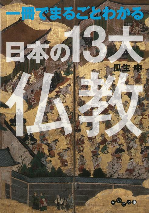 一冊でまるごとわかる日本の13大仏教拡大写真