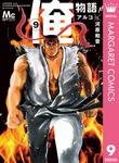 俺物語!! 9-電子書籍