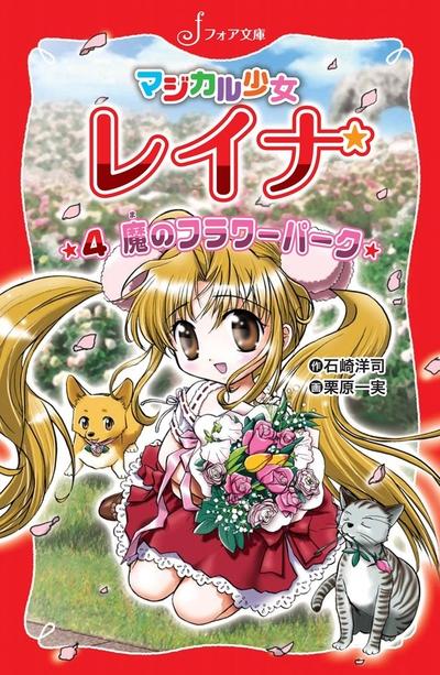 マジカル少女レイナ (4) 魔のフラワーパーク-電子書籍