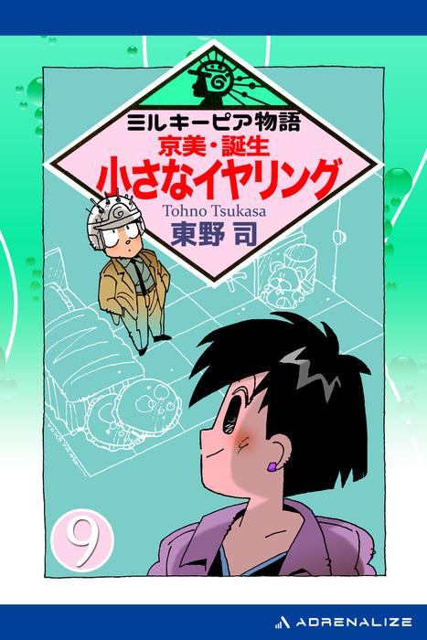 ミルキーピア物語(9) 京美・誕生 小さなイヤリング拡大写真