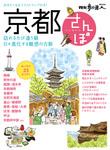 京都さんぽ-電子書籍