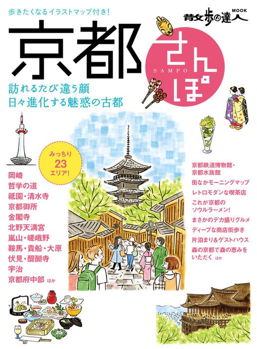 京都さんぽ-電子書籍-拡大画像