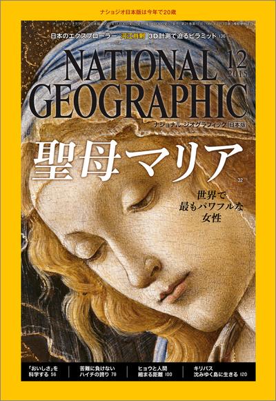 ナショナル ジオグラフィック日本版 2015年12月号 [雑誌]-電子書籍