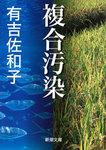 複合汚染-電子書籍