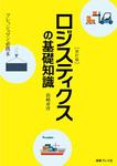改訂版 ロジスティクスの基礎知識-電子書籍