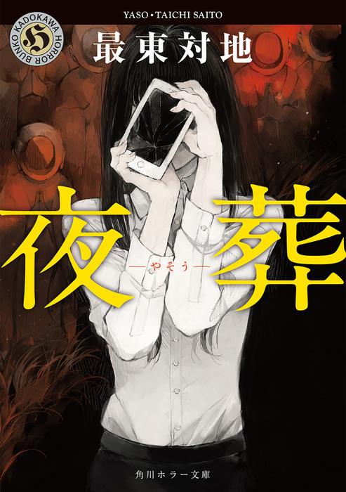 夜葬-電子書籍-拡大画像