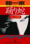 踊り蛇~くりから女刑事~-電子書籍