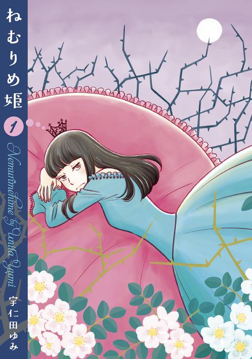 ねむりめ姫 1巻-電子書籍-拡大画像